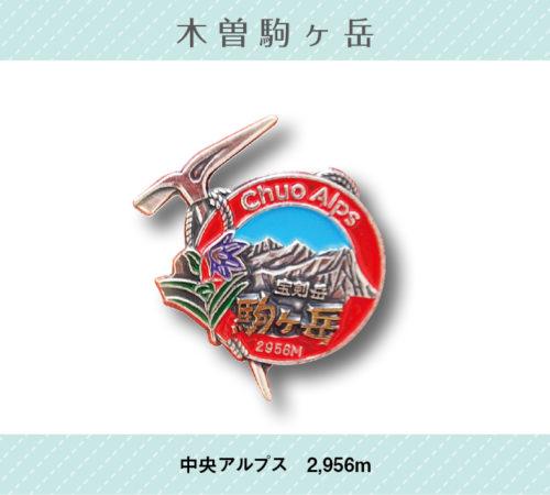 木曽駒ヶ岳バッジ