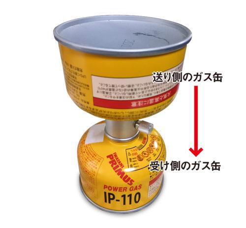ガス缶詰め替え作業
