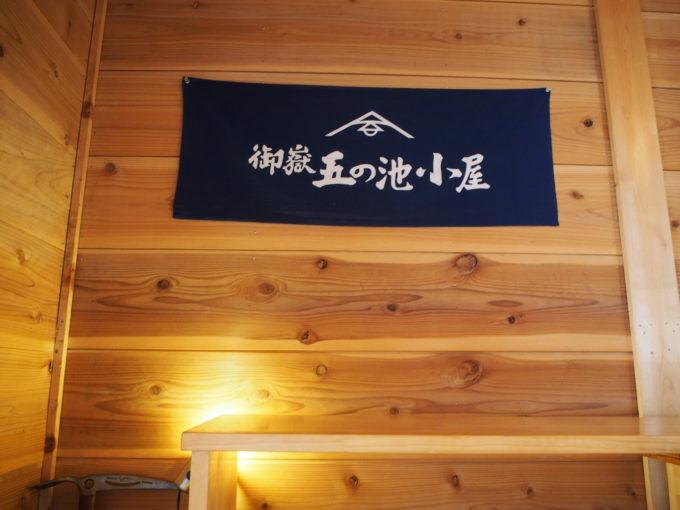 御嶽五の池小屋