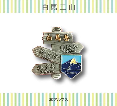 白馬三山バッジ(白馬岳,杓子岳,白馬鑓ヶ岳)
