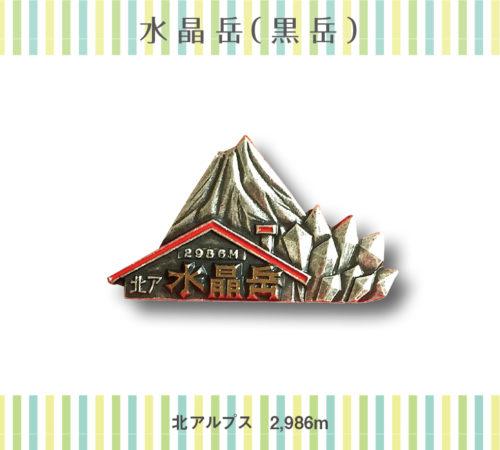 水晶岳バッジ