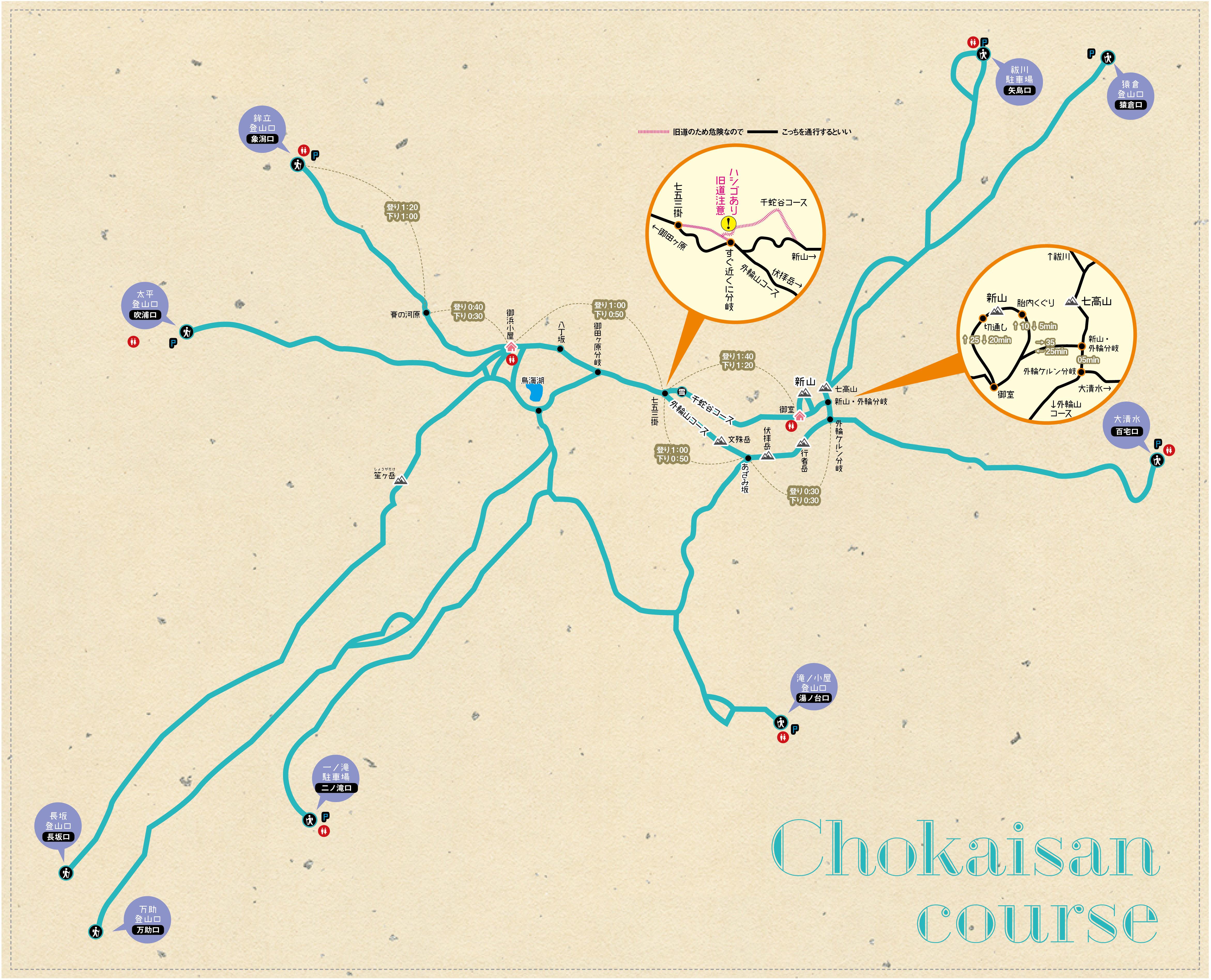 鳥海山map