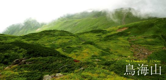 鳥海山photo
