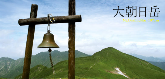 大朝日岳photo