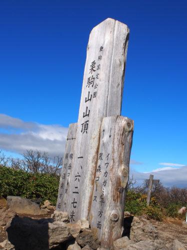 栗駒山の紅葉4