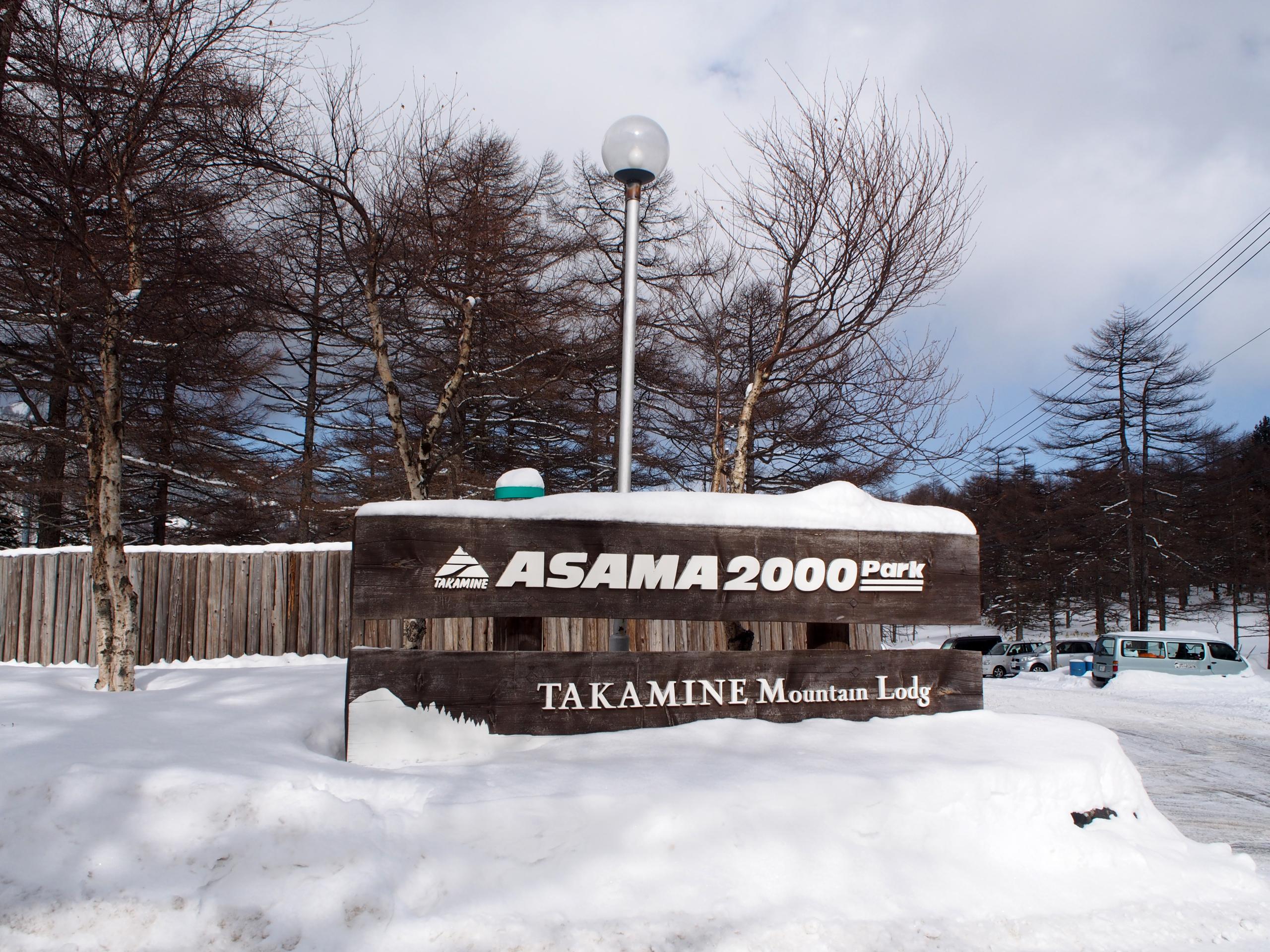 アサマ2000パークスキー場