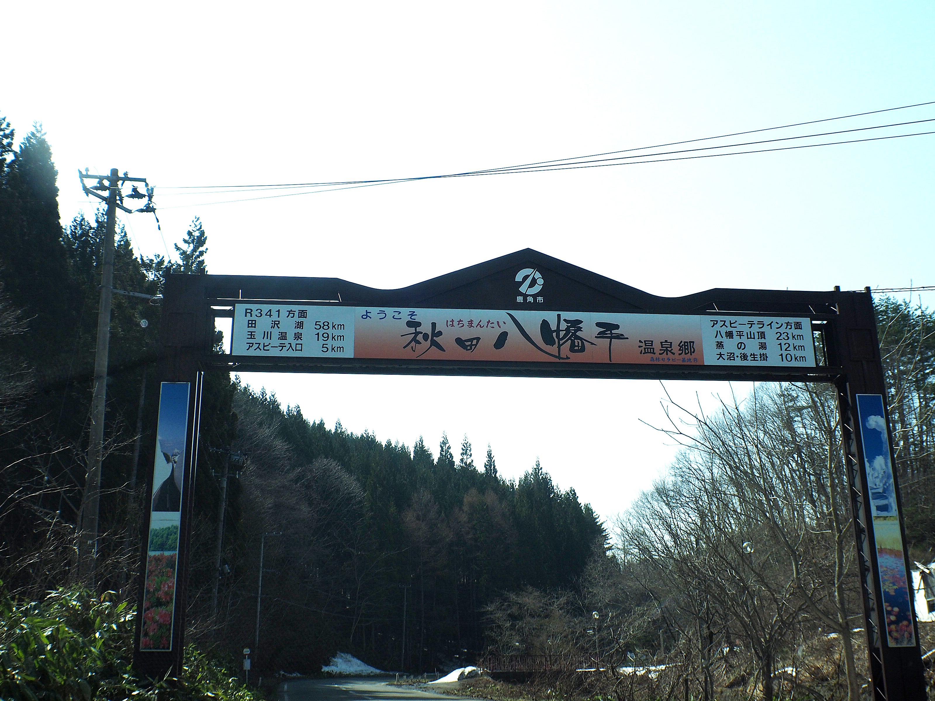 秋田八幡平