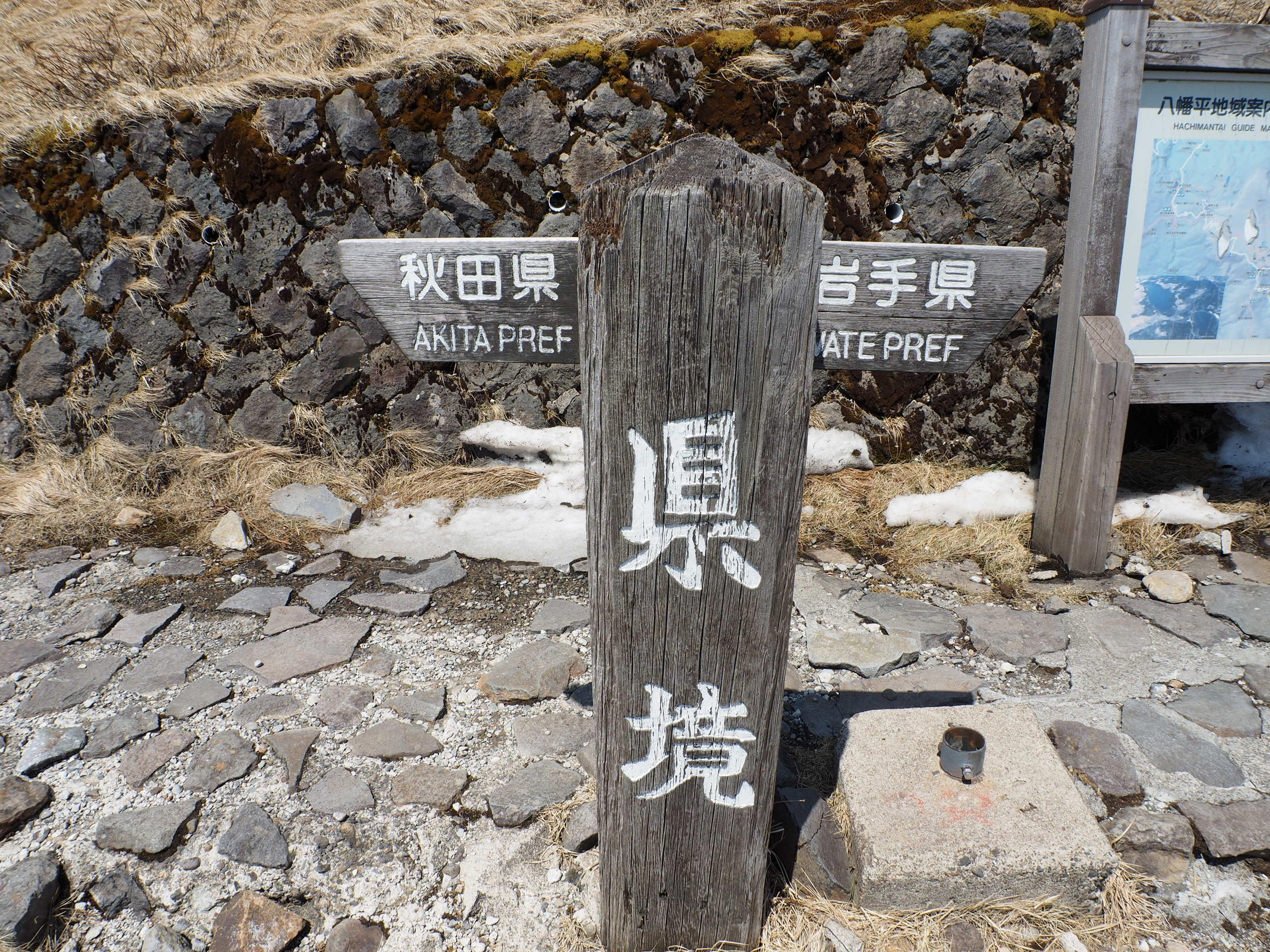 県境登山口