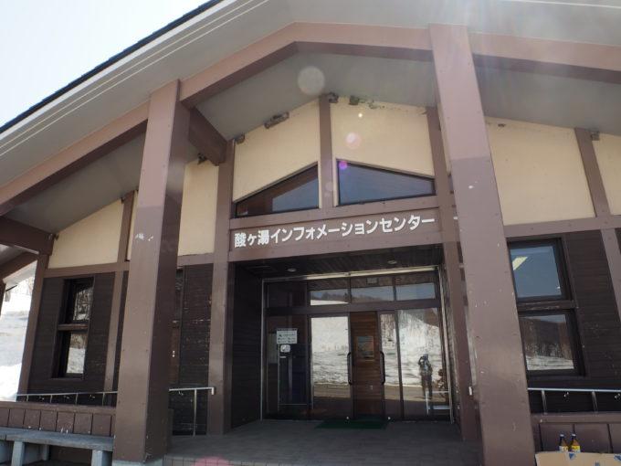 酸ヶ湯インファメーションセンター