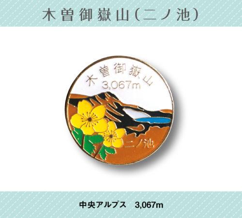 木曽御嶽山バッジ(二ノ池バージョン)