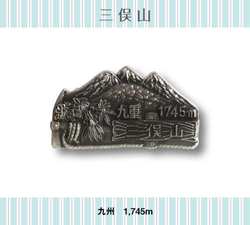 三俣山バッジ